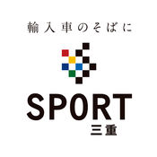SPORT三重 輸入車専門店 1.0.3