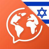 Mondly: 免费学习希伯来语 - 互动会话课程 5.6