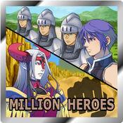 百万英雄 1
