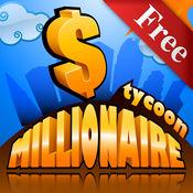 百万富翁 Millionaire Tycoon™ 免费- 新的 Rich 房地产交