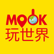 MOOK隨身玩世界 1.1