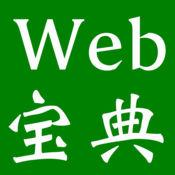 Web程序员宝典-...