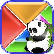 儿童七巧板:我的熊猫宝宝积木拼图世界 1