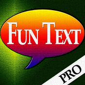 Fun Text Pro+ -让你的朋友收到有趣的彩信与邮箱 1.6.6