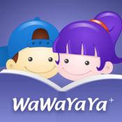 WaWaYaYa爱读-儿童中英文有声绘本阅读