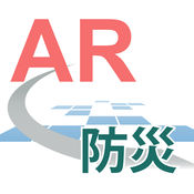 ARハザードスコープ 鎌倉市版 1.0.1
