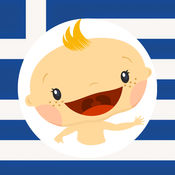 宝宝学 - 希腊语 1.1
