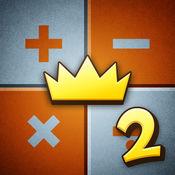 数学之王2:完整版 1.0.8