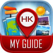 香港‧我的智游行程 My Hong Kong Guide 1.2.16