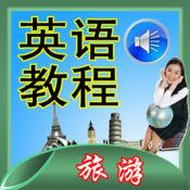 【有声教程】旅游服务业英语 v1.6