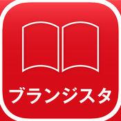 【電子雑誌】ブランジスタ