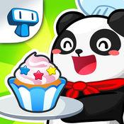 My Cupcake Maker - 做出美味的蛋糕 1