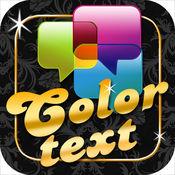 彩色文字消息 - Color Text Messages 8.0.1