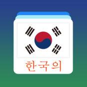 韩语单词 - 图片...
