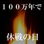 100万年で休戦の日〜ドラゲ●イな想いとともに〜 1.0.0