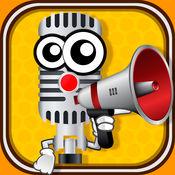 滑稽音频 语音 转换 美声器 1