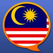 马来语 - 多种语言 字典 2.0.51