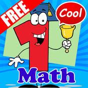Fun Math: 免费在线学习班 1