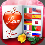 多种语言 爱 贺...