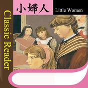 Classic Reader:小婦人〔英漢版〕 1