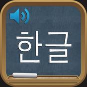 韩国语发音表-零基础入门 1