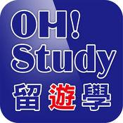OH!STUDY 顧問學生版 1.4