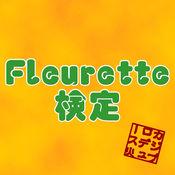 Fleurette検定 1