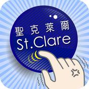 St.Clare聖克萊爾 2.22.0