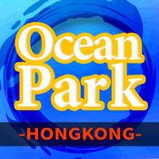 香港海洋公園 1.2