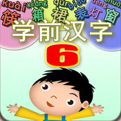 学前 幼升小必会汉字 6 - 日常用品篇 1.1