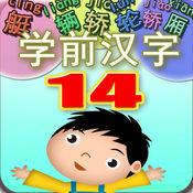 学前 幼升小必会汉字 14 - 交通 工具篇 1