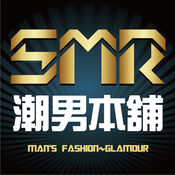 SMR潮男本鋪 港韓潮流平價服飾 2.22.0