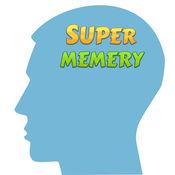 超级记忆力训练 ...