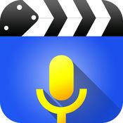 趣配音 -- 用自己声音制作的视频大片 1