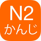 N2日语汉字读音...