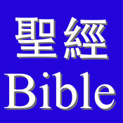 My Touch Bible 我的觸感聖經 1.3.2