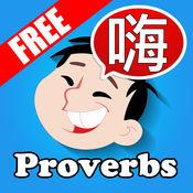 中国谚语翻译 1