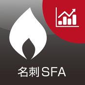 HotProfile 名刺/SFA 5.0.0