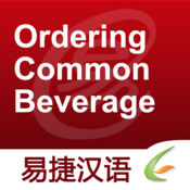 Ordering Common Beverage  2.0.0