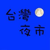 台湾夜市 2.1.0