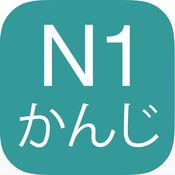 N1日语汉字读音 1.1.0
