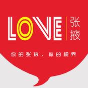 LOVE张掖 - 张掖市民的第一掌上生活门户平台 1.4.2