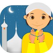 斋月童装2016 - 惊人的杜阿斯,武都,萨拉赫,阿拉和穆斯林故事