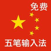 Wubi Free 免費五筆中文輸入法 1.1