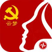 XHT党员管理(云梦) 1