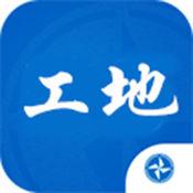 XHT实名制(工地) 1.4