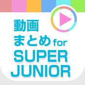 SJ動画まとめアプリ for SUPER JUNIOR(スーパージュニア)