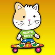 Skate Kitty 滑板猫咪 1.1