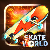 滑板世界 3D -免费滑板模拟游戏 5