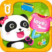 宝宝做衣服-儿童服装制作、创意diy、女孩游戏-宝宝巴士 9.